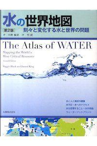 『水の世界地図』5