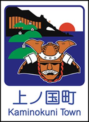 カントリーサインで訪ねる檜山の見所!【上ノ国町編 ...