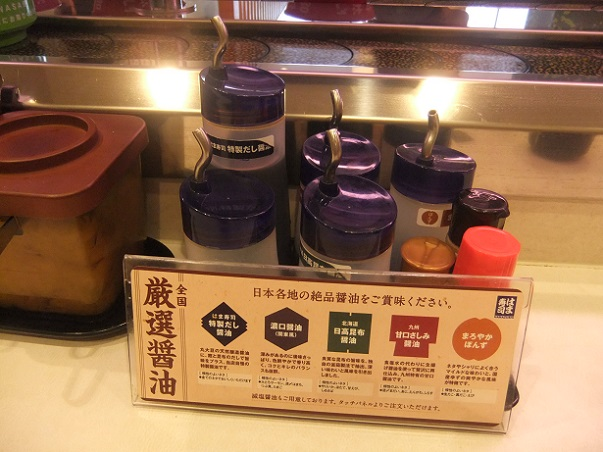 花畑5丁目・はま寿司足立花畑店の醤油