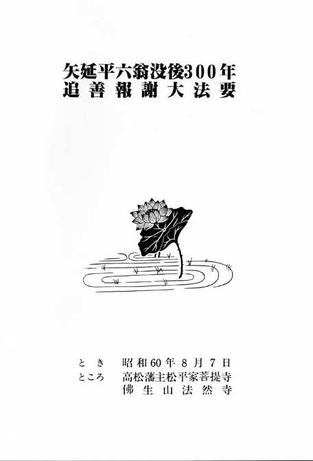 矢延冊子001