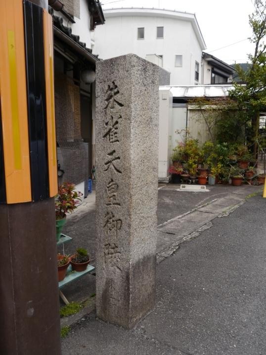 P1060753(朱雀天皇陵道標).jpg