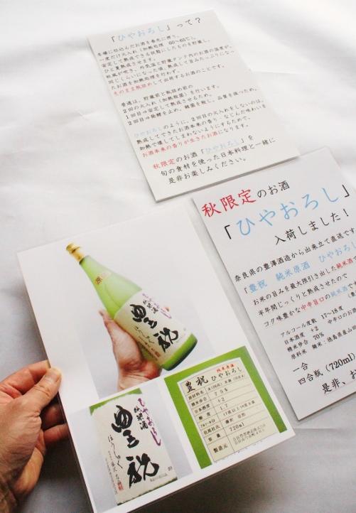 冷酒 宣伝.jpg