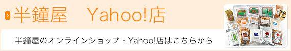 半鐘屋Yahoo!店トップへ