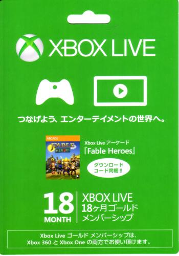 Xbox Live 18ヶ月ゴールドメンバーシップ