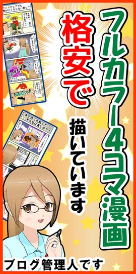 4コマ漫画作成サービスサイトサイドバナー.png