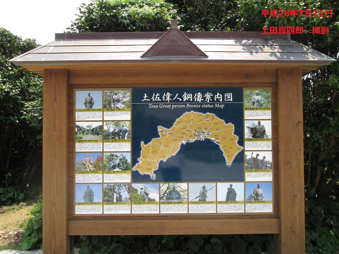 パワースポット高知県