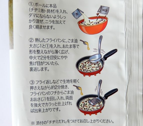CJ チヂミの素 558円 bibigo(ビビゴ) 韓飯 ビビンバの素 コストコ レポブログ