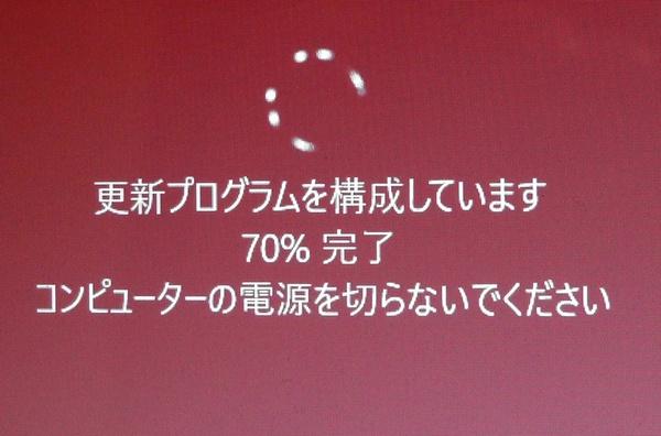 更新プログラムを構成しています 70%完了 コンピューターの電源を切らないでください
