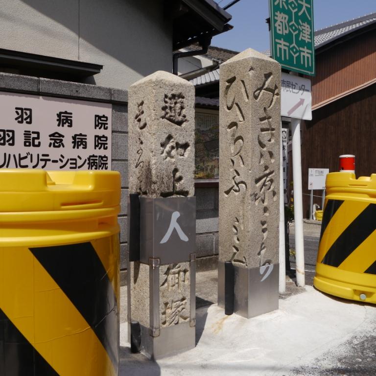 P1060934(道標).jpg