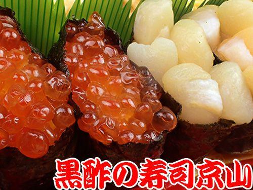 江戸川区 瑞江 美味しい宅配寿司