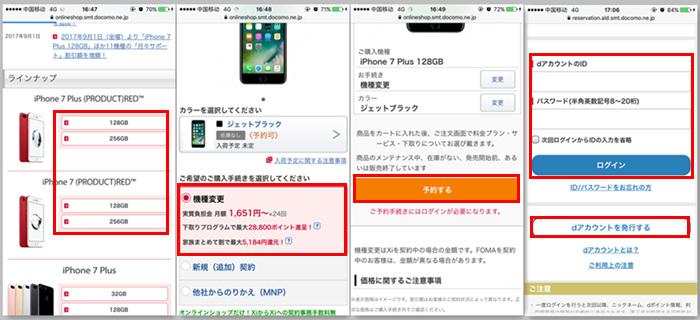 docomo-iphone8-01.jpg