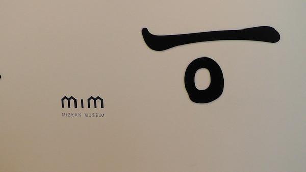 フォトすポット MIM(MIZKAN MUSEUM:ミツカンミュージアム)
