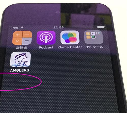 iPod touch bat3.jpg