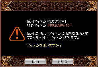 2月28日地獄を暁.jpg