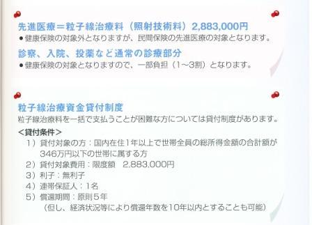 IMG_0007(費用).jpg