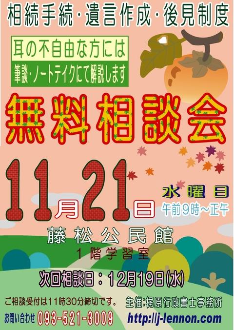 藤松公民館:20121121:A3ポスター.jpg