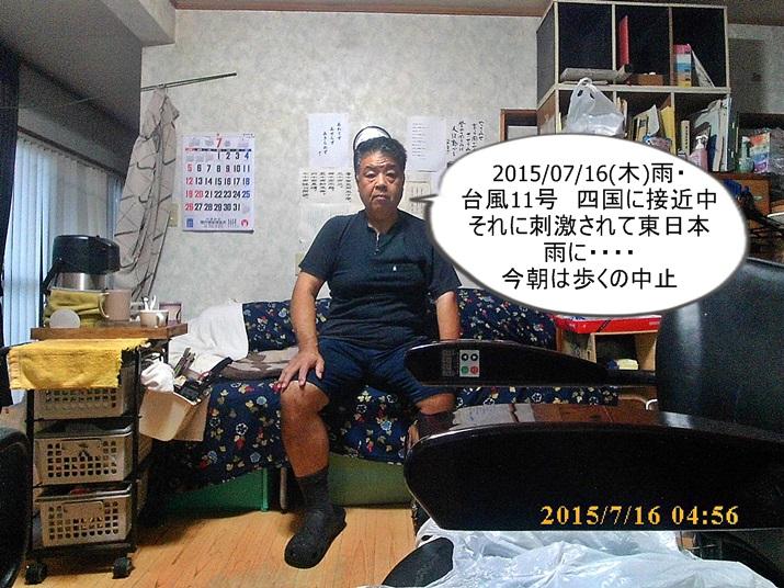 2015/07/16(木)雨の朝の画像