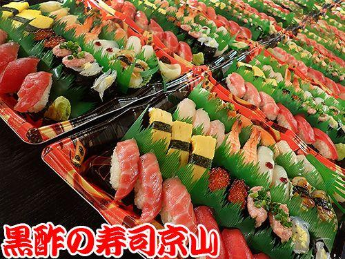 新宿区箪笥町 に美味しいお寿司をお届けする宅配寿司です