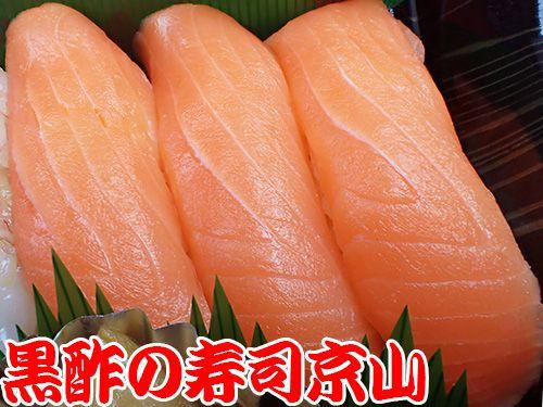 千代田区神田司町美味しい宅配寿司 大量注文可能