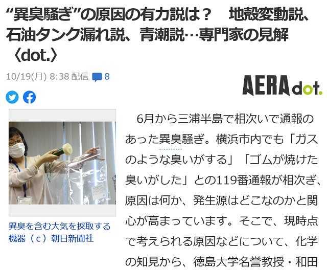 関東 大震災 異臭 騒ぎ