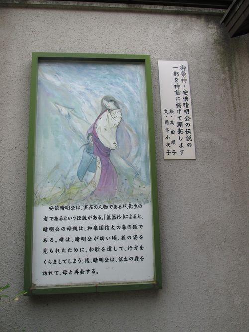 晴明神社 京都 パワースポット6