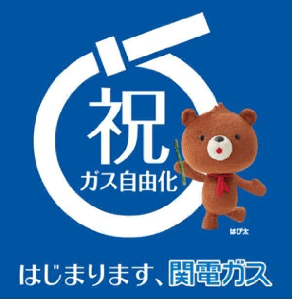 ガス自由化!大阪ガスと 関電ガス