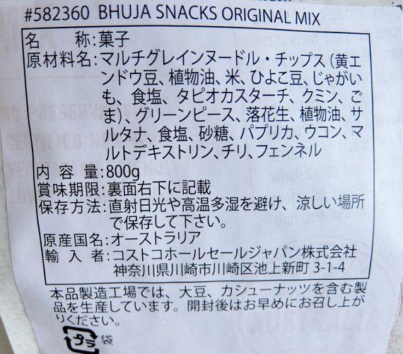 コストコ スナック お菓子 Bhuja オリジナルミックス 968円 マジャンズ ブフジャ スナック オリジナルミックス