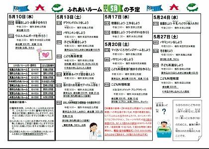 ふれあいルーム5月号.jpg