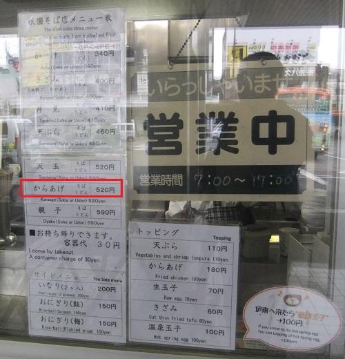 祇園@伊東駅のメニュー1