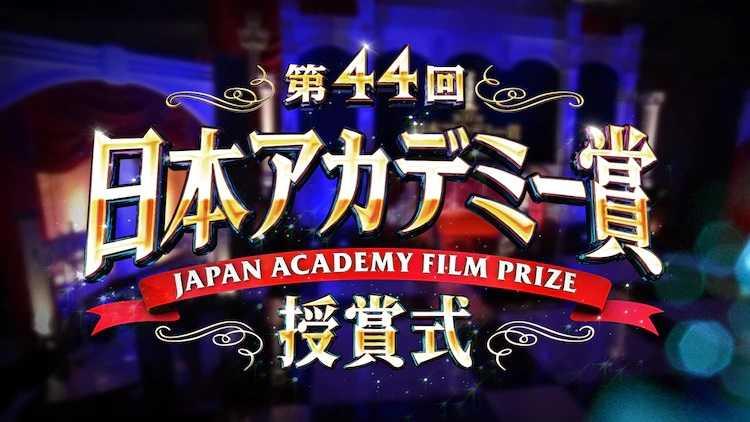賞 2021 アカデミー 日本 予想