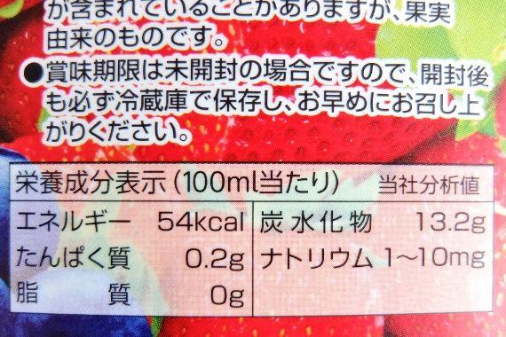 めいらく ベリーミックスジュース 498円 スジャータ のむ果実 ベリーミックス100% コストコ