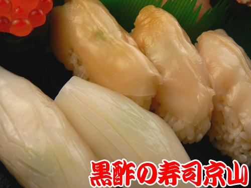南千住 寿司 出前 荒川区.jpg