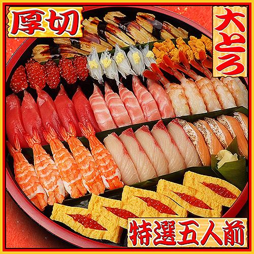 寿司 出前 台東区 日本堤.jpg