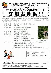 花街道ウォーク.jpg