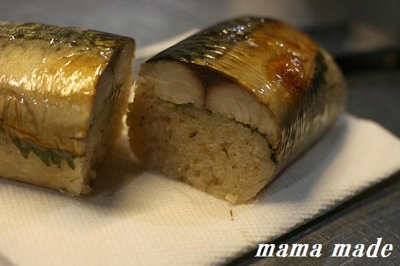 鯖寿司5.jpg