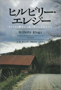 『ヒルビリー・エレジー』3