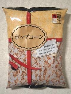 popcorn_07.jpg