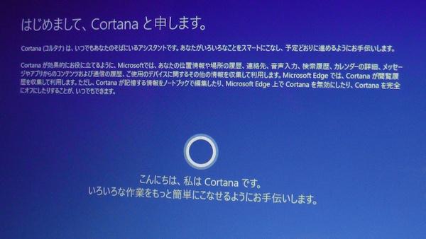 はじめまして、Cortanaと申します