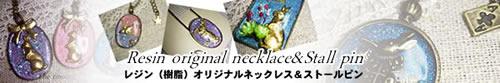 6 オリジナルレジン(樹脂)ネックレス&ストールピン
