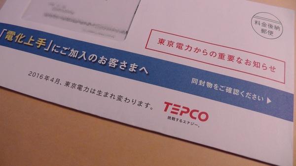 「電化上手」にご加入のお客様へ東京電力からの重要なお知らせ