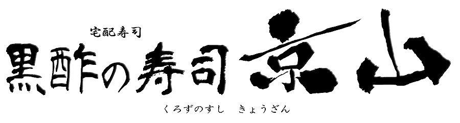 黒酢の寿司京山 メニュー