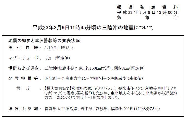 2011年3月9日気象庁
