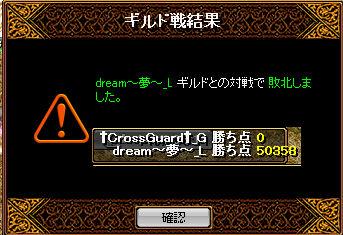 VS夢.jpg