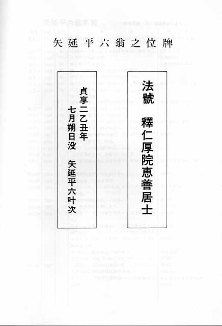 矢延冊子003