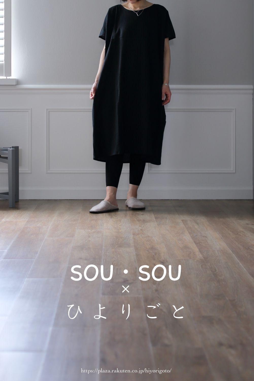 7c1f6ffa226ced ファッション]の記事一覧   ひよりごと - 楽天ブログ