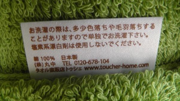 日本製タオル スポーツタオル ビッグフェイスタオル トゥシェ