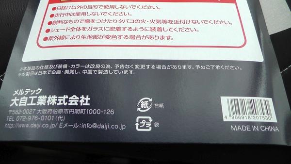 日本で企画した中国製