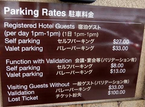 ヒルトン 駐車 駐車場 料金 ドル $ ハワイ ワイキキ