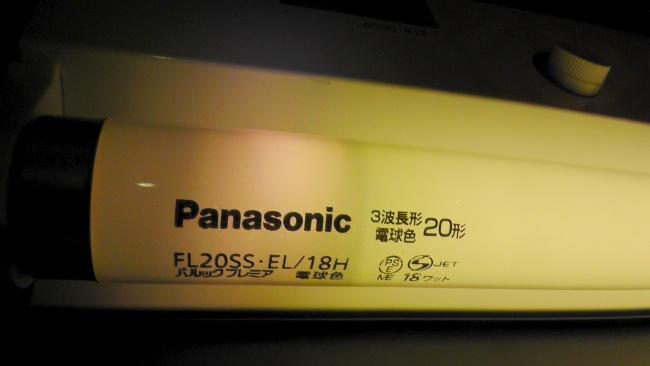 パナソニックのパルックプレミア蛍光灯FL20SS EL18Hに交換