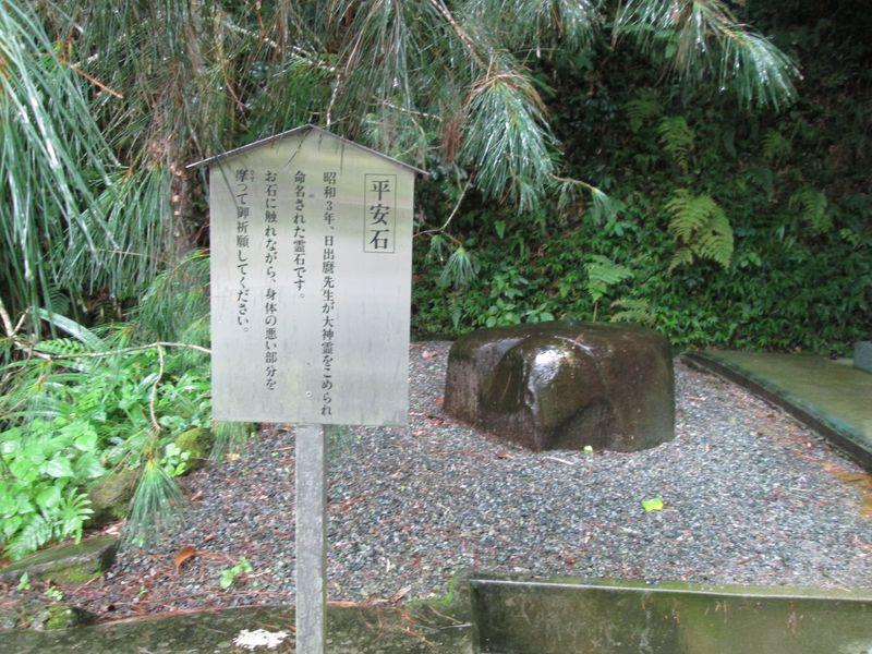 パワースポット 熊本本苑2